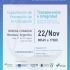 Una Nueva edición del programa De Empresas Para Empresas en Mendoza